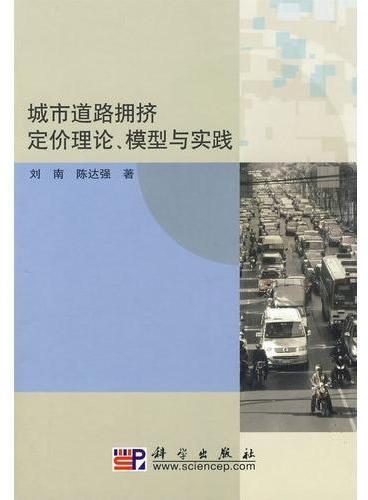 城市道路拥挤定价理论、模型与实践