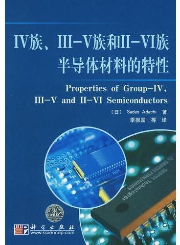 IV族、III-V和II-VI族半导体材料的特性