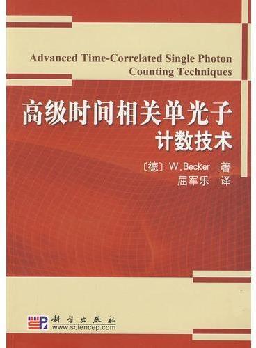 高级时间相关单光子计数技术