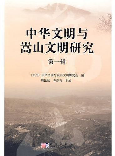 中华文明与嵩山文明研究 第一辑