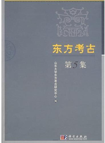 东方考古第5集