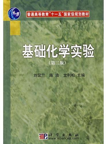 基础化学实验(第二版)