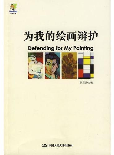 为我的绘画辩护(艺术札记系列)