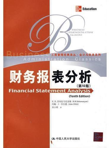 财务报表分析(第10版)(工商管理经典译丛·会计与财务系列)