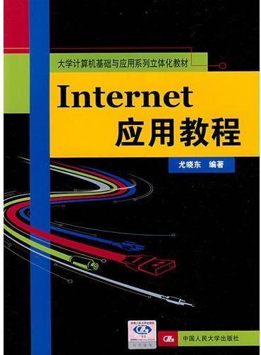 Internet应用教程(大学计算机基础与应用系列立体化教材)