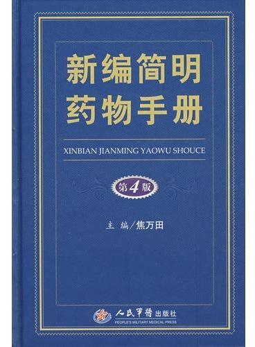 新编简明药物手册