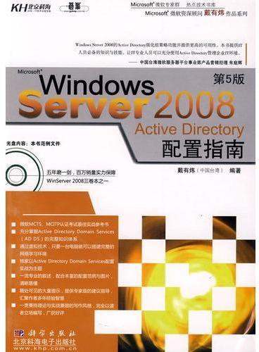 Windows Server 2008 Active Directory配置指南(CD)