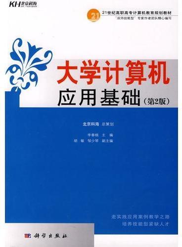 大学计算机应用基础(第2版)
