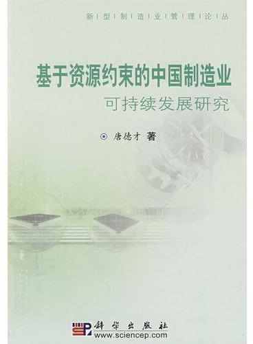 基于资源约束的中国制造业可持续发展研究