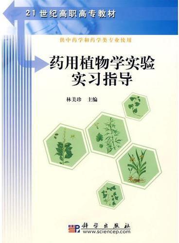 药用植物学实验实习指导(彩图版)