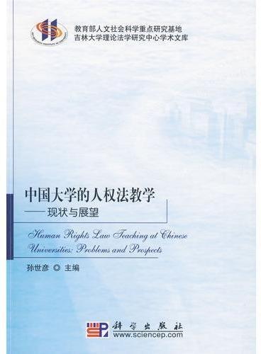中国大学的人权法教学——现状与展望