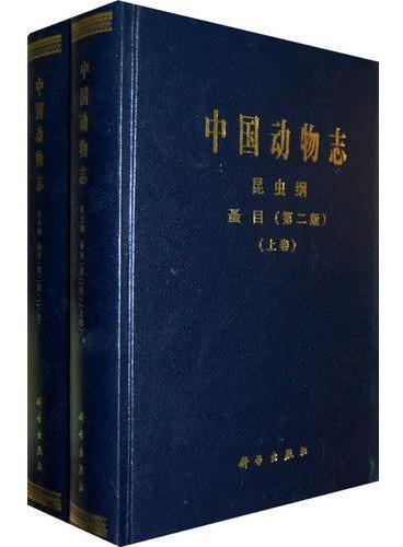 中国动物志-昆虫纲-蚤目 (第二版)(全两卷)