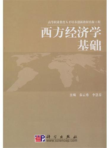西方经济学基础