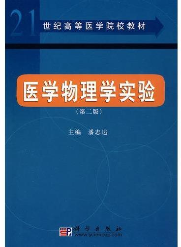 医学物理学实验(第二版)
