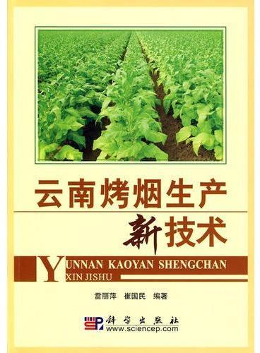 云南烤烟生产新技术