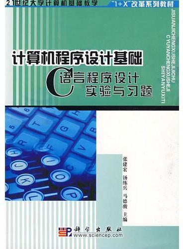 计算机程序设计基础——C语言程序设计实验与习题