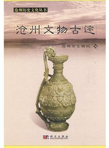沧州文物古迹
