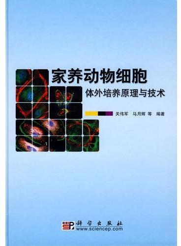 家养动物细胞体外培养原理与技术