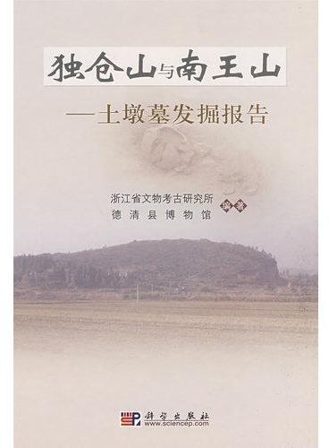 独仓山与南王山——土墩墓发掘报告