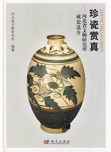 珍瓷赏真——河北省文物研究所所藏瓷选介
