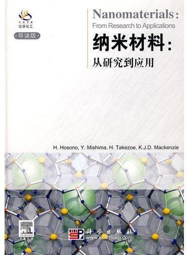 纳米材料: 从研究到应用(影印)