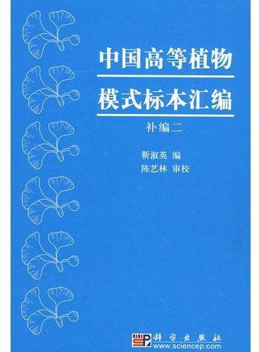 中国高等植物模式标本汇编(补编二)