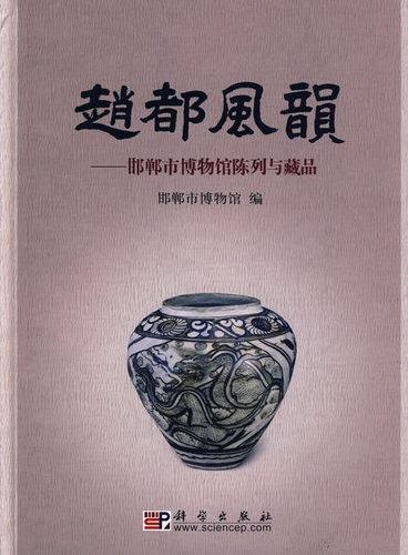 赵都风韵——邯郸市博物馆陈列与藏品