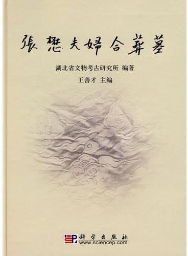 张懋夫妇合葬墓