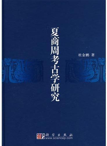 夏商周考古学研究