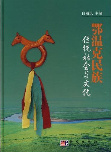 鄂温克民族传统社会与文化