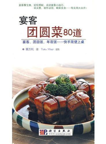 宴客团圆菜80道