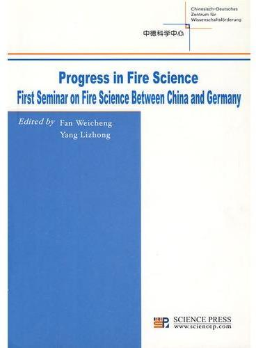 火灾科学进展(英文版)