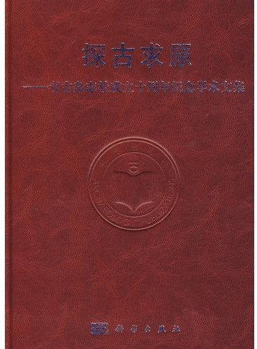 探古求原——考古杂志社成立十周年纪念学术文集