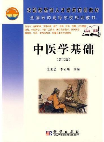 《中医学基础》(第二版)(高职高专)