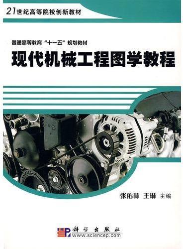 现代机械工程图学教程