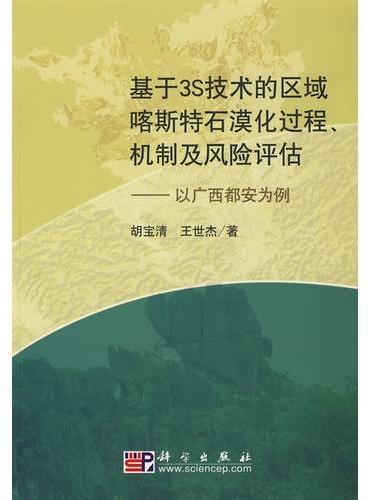 基于3S技术的喀斯特石漠化过程、机制及风险评价