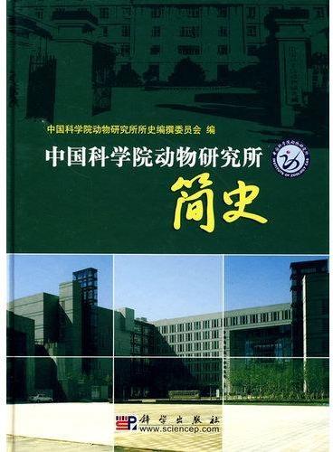 中国科学院动物研究所简史