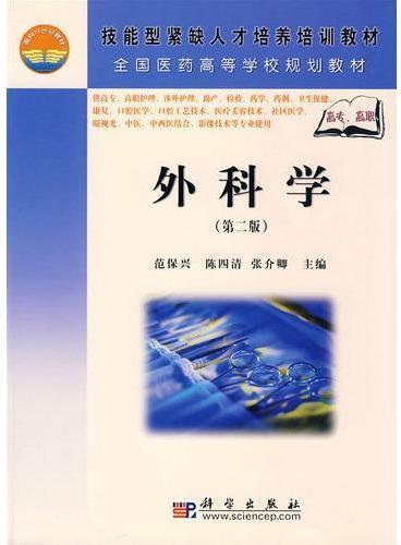外科学(第二版)(高职高专)