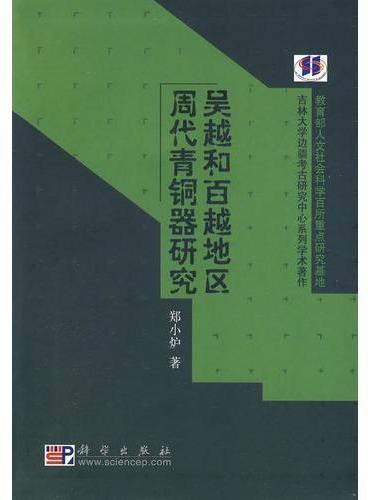 吴越和百越地区周代青铜器研究