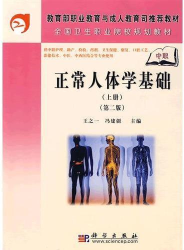 正常人体学基础(上册)(中职)(第二版)
