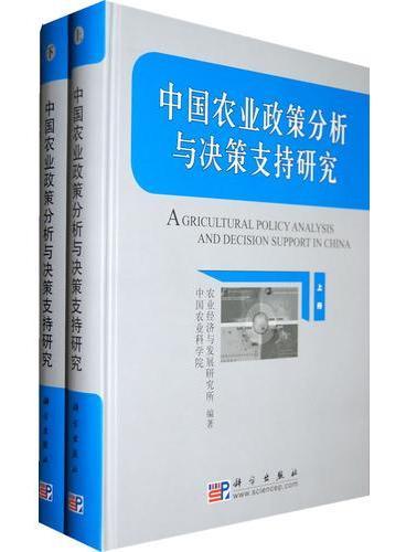中国农业政策分析与决策支持研究(上下册)(全两册)