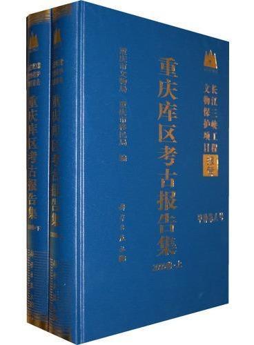 重庆库区考古报告集2000(上下)卷