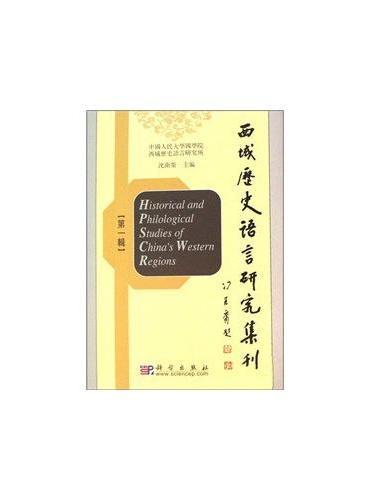西域历史语言研究集刊(第一辑)