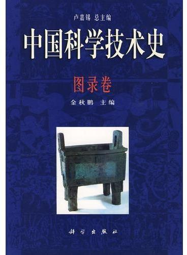 中国科学技术史·图录卷