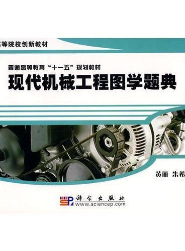 现代机械工程图学题典