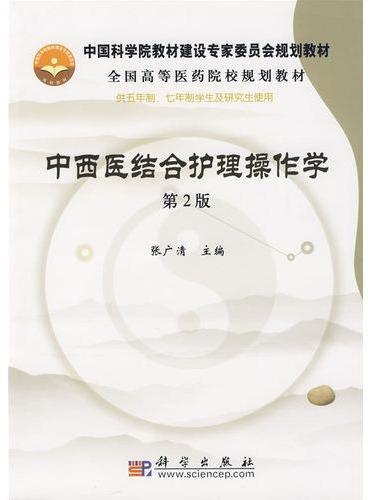 中西医结合护理操作学(第二版)