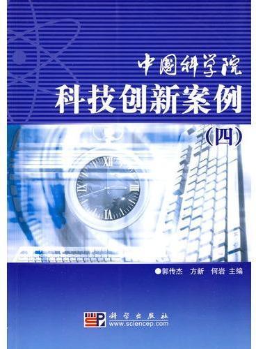 中国科学院科技创新案例(四)
