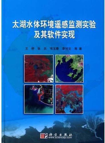 太湖水体环境遥感监测试验及其软件实现