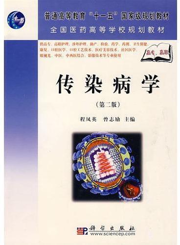 传染病学(第二版)(高职高专)