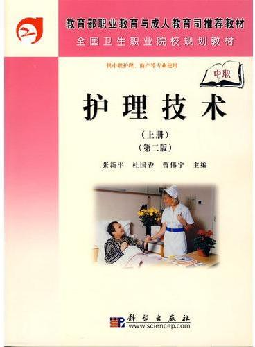 护理技术(上)(中职)(第二版)